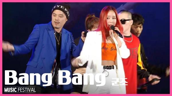 군조 - Bang Bang (180912 천안흥타령춤축제)