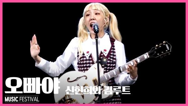 신현희와 김루트 - 오빠야 (181009 세종축제 노을음악회)