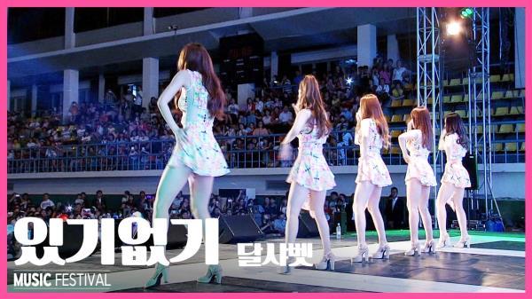달샤벳 - 있기없기 (201307 세종시 출범 1주년 기념음악회)
