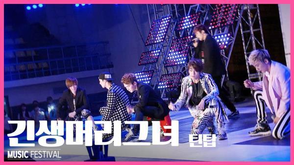틴탑 - 긴생머리그녀 (201307 세종시 출범 1주년 기념음악회)