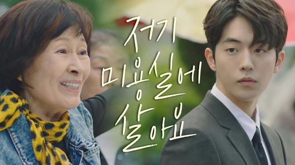 """[엔딩] """"저기 미용실에 살아요!"""" 남주혁에게 말 거는 김혜자"""
