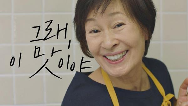 """(추억 소환) 김치찌개 만드는 김혜자 """"그래, 이 맛이야♡"""""""