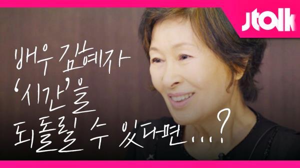 "[Jtalk 인터뷰_김혜자 편] '시간'을 되돌릴 수 있다면…?! ""제일 좋은 순간, 지금"""