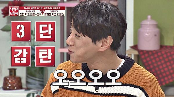 (오오오오↗) 정호영 셰프표 집밥에 황치열 3단 감탄사↗↗
