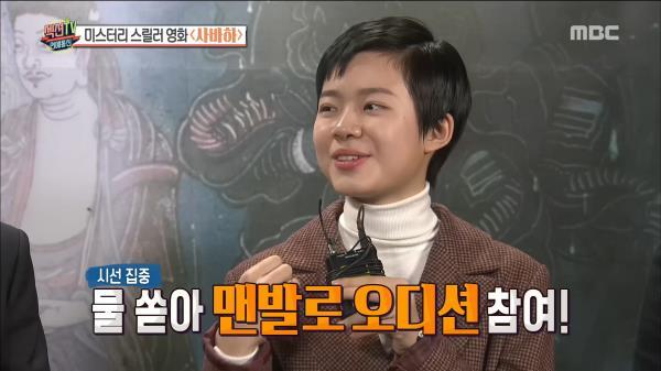 맨발로 오디션에 참여한 이재인 (ft. 만능 배우 박정민)