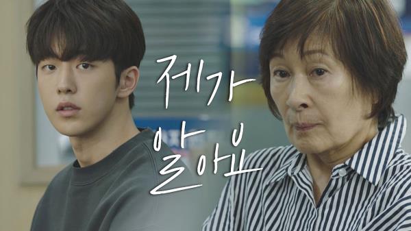 """지금 복수하는 건가? 김혜자 기억하는 남주혁 """"저희 동네 사세요"""""""