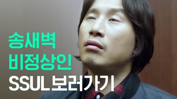 [빙의체험단 모집] 연기천재 송새벽, 알고 보니 비정상?!