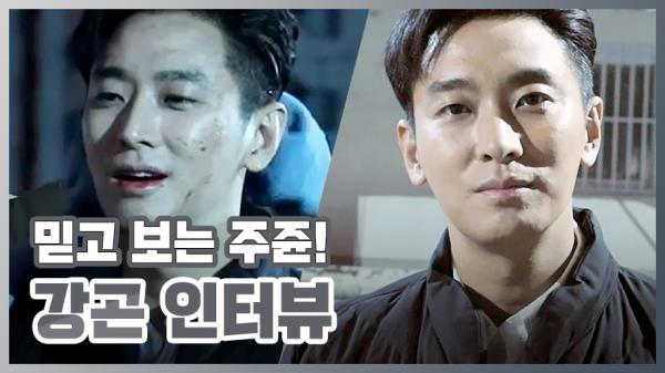 《선공개메이킹》 ★깜짝인터뷰★ 주지훈이 말하는 현재의 '강곤'은?