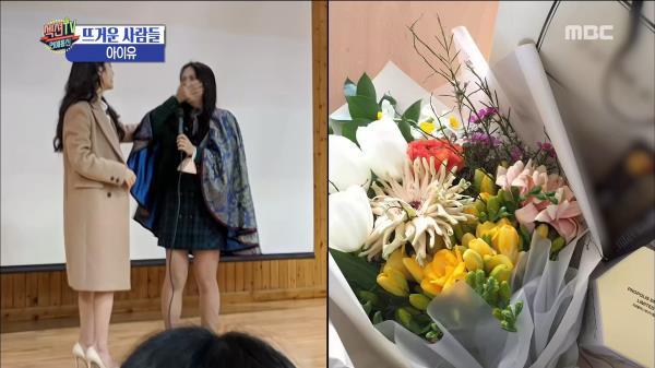 고등학교 졸업식에 깜짝 등장한 아이유!