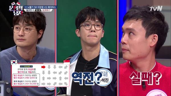 각성한 하파고! 정답으로 한국팀 역전 성공?