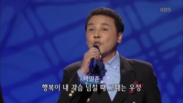 박일준 - 사랑과 우정