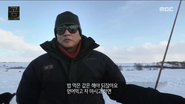 촬영팀도 피해 갈 수 없는 '툰드라의 법칙'