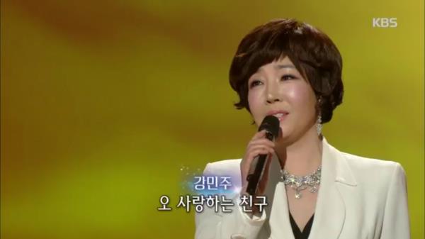 강민주 - 우정