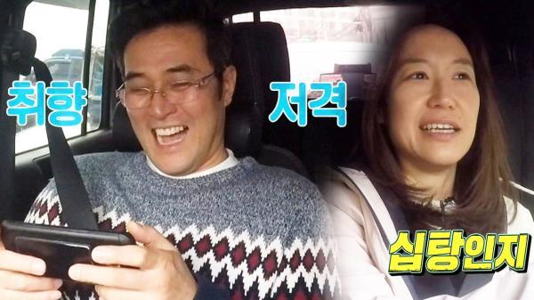 """""""십탕인지"""" 강주은, 욕같은 신조어(?)로 최민수 '취향저격'"""