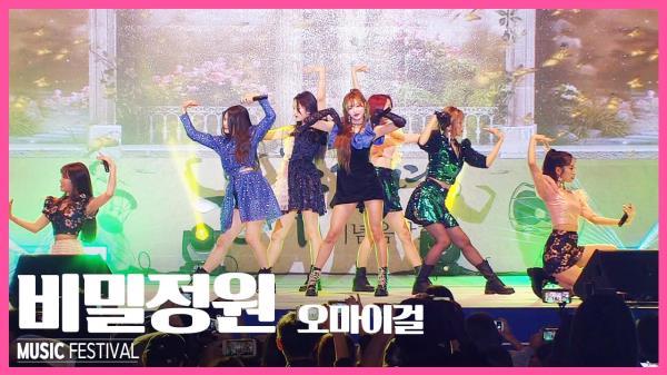 오마이걸 - 비밀정원 (홍주천년 기념음악회)