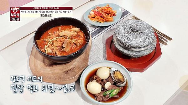 [15분 레시피] 정호영 셰프의 '집밥 먹고 치열~업♬'