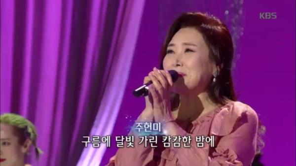 주현미 - 러브레터