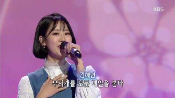 강혜연 - 고교생 일기