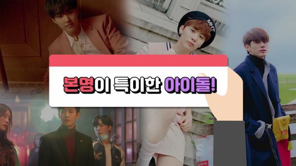 육성재, 옹성우… 이름이 가장 특이한 아이돌 TOP10