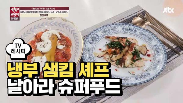 [레시피] 샘킴 셰프의 '날아라 슈퍼푸드' (냉부 신현준 편)