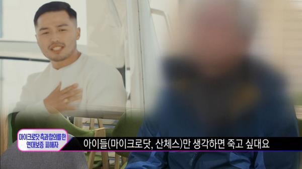 """마이크로닷 부모, 자식 앞길 막은 참담함 """"죽고 싶다…"""""""