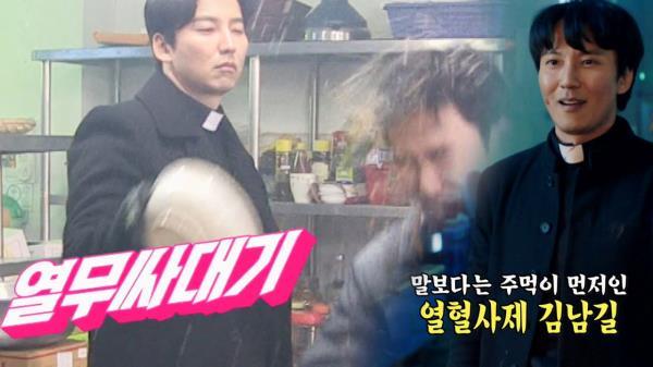 김남길, 말보다 주먹인 열혈사제의 응징 방법 '열무(?)싸대기'