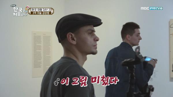 '어서와 한국은 처음이지'가 알려주는 3가지 미술 감상법!!!