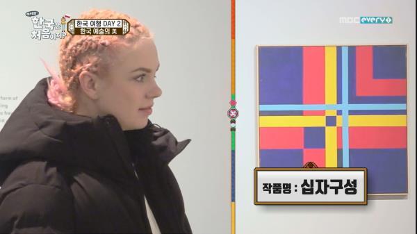 '한국 예술의 美' 폴란드 친구들 마음에 쏙 든 서울시립미술관