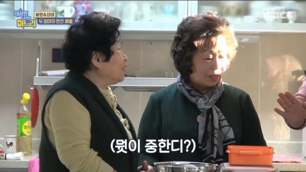 아영&정태 두 엄마의 반찬 배틀