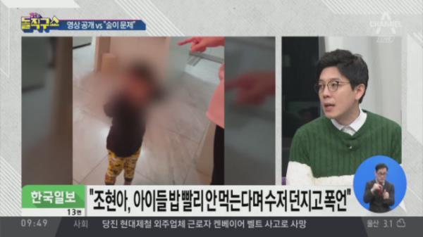"""""""아이에 수저 던지며 폭언""""…조현아 남편 '영상공개'"""