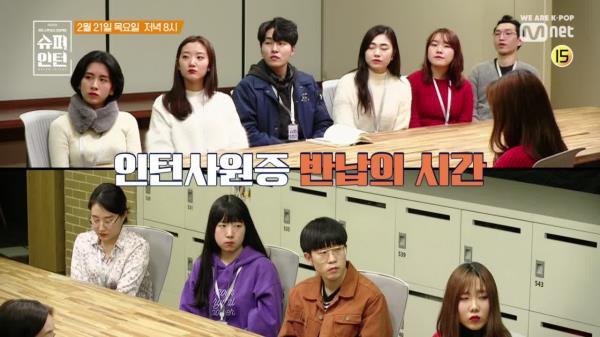 [5회 예고] '박진영에게 무슨 일이?' 두번째 인턴사원증 반납의 시간