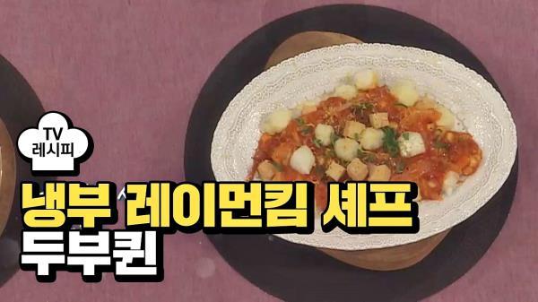 [레시피] 레이먼킴 셰프의 '두부퀸' (냉부 손담비 편)