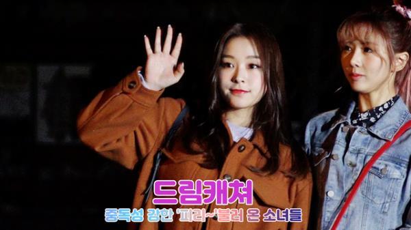 드림캐쳐, 중독성 강한 `피리~`불러 온 소녀들 (뮤직뱅크 출근길)