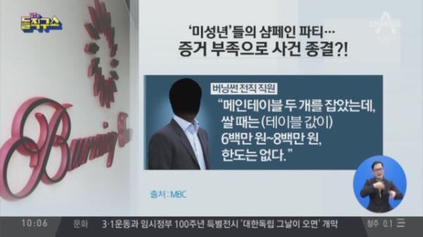 버닝썬 '미성년 VIP'의 파티…증거 부족으로 사건 종결?!