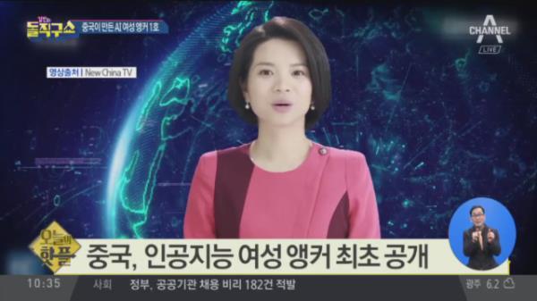 [핫플]중국이 만든 AI여성 앵커 1호 공개
