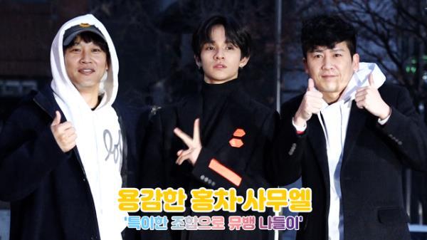 용감한 홍차·사무엘 '특이한 조합으로 뮤뱅 나들이' (뮤직뱅크 출근길)