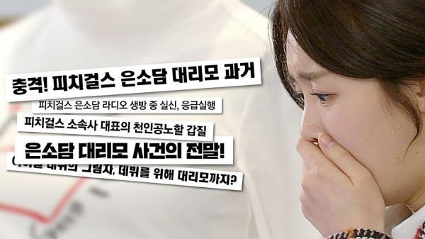 신고은, 해인 대리모 과거 인터넷으로 공개돼 '경악'
