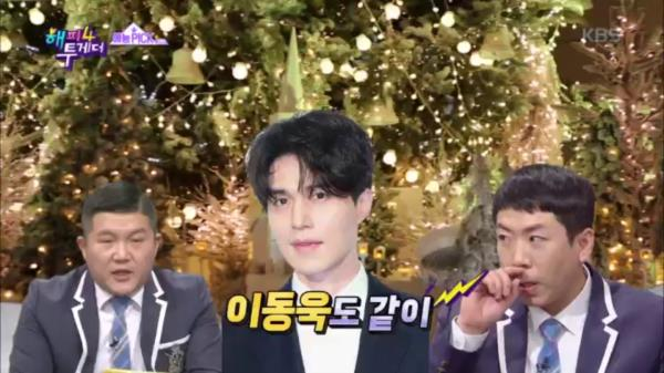 이동욱(a.k.a.조토크 감별사)과 크리스마스 보내는 남자들?!♥