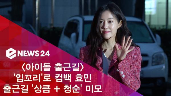 <아이돌 출근길> '입꼬리' 컴백 효민, 출근길 '상큼 + 청순' 미모