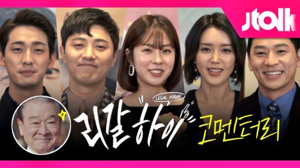 [Jtalk 인터뷰_리갈하이 편] 웃음벨 장착↗ 변호사 5인방의 유쾌한 코멘터리(!)