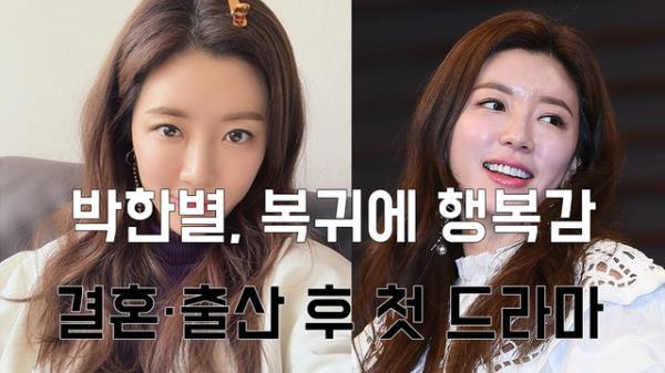 박한별, 복귀에 행복감…결혼·출산 후 첫 드라마