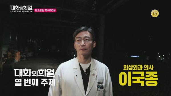 [예고] 중증외상센터의 중심 외상외과 의사 이국종 <대화의 희열>