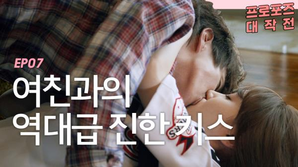 유승호 박은빈의 ★역대급 찐한 키스신★ [프로포즈 대작전 7회] #잼스터
