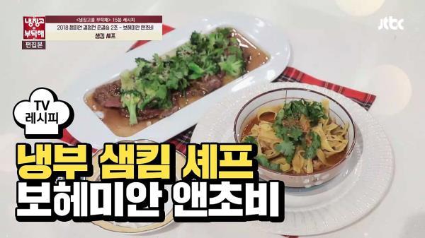 [레시피] 샘킴 셰프의 '보헤미안 앤초비' (냉부 김보성 편)