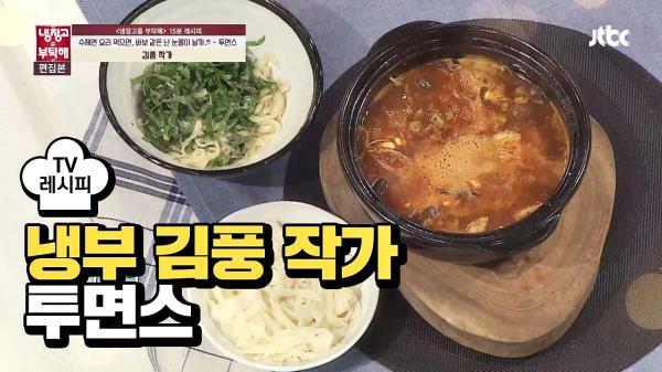 [레시피] 김풍 작가의 '투면스' (냉부 박중훈 편)