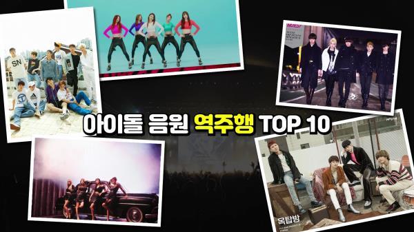 '역주행 신화'를 쓴 아이돌 명곡 TOP10