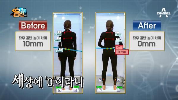 댄싱퀸 채리나의 '3분 골반 교정' 체험기 (놀라운 효과!)