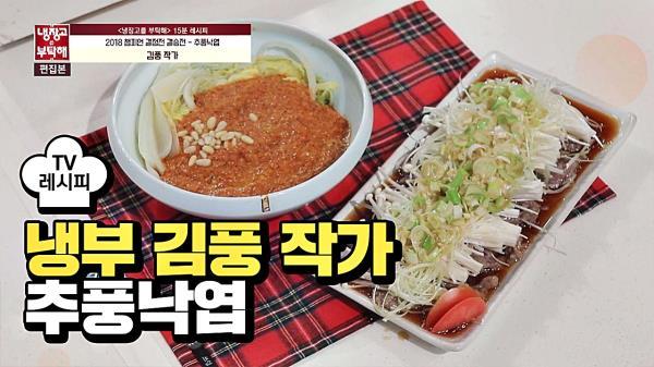 [레시피] 김풍 작가의 '추풍낙엽' (냉부 추성훈 편)