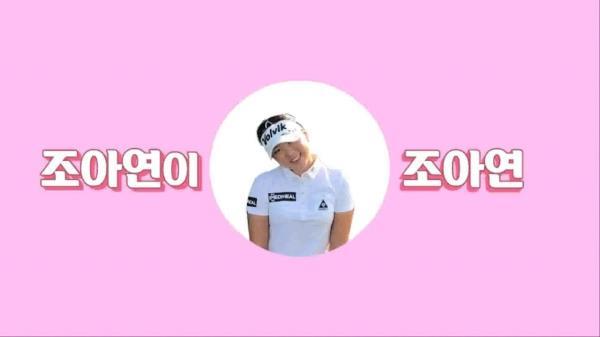 2019 KLPGA 루키 붐업! 이승연, 조아연 소개