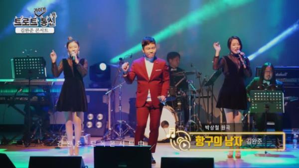 [트로트라이브통신-김완준 콘서트] 김완준-항구의 남자
